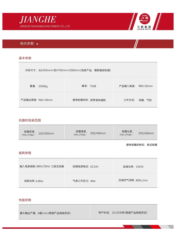 价格JH-CP05L西甲直播视频卧式西甲手机直播机